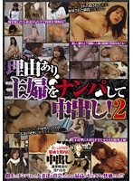 Lets Seduce Housewives With Issues And Creampie Them! 2 下載