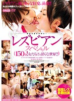 Lesbian Series Special Download