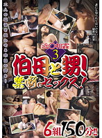 Familial Adultery 3 Aunt & Nephew! Forbidden Sex! 6 Couples 150 Minutes!! 下載