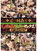 Familial Adultery 6: I Fucked My Sister-in-Law! (6 Couples - 150 Minutes) Download