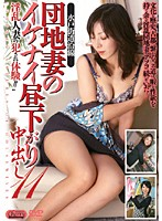 Apartment Wife Forbidden Afternoon 11 下載