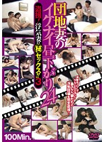 Apartment Wife Forbidden Afternoon 24 下載