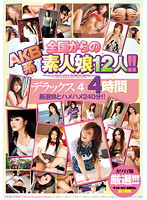 12 A*B Style Amateur Girls From Across The Country! Deluxe 4. 4 Hours Download