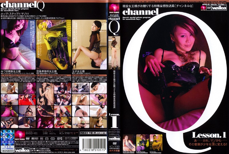 BNSD-01 Broadcasting Station Lesson.1 Delusion Special Gift The Queen Your Active Channel Q