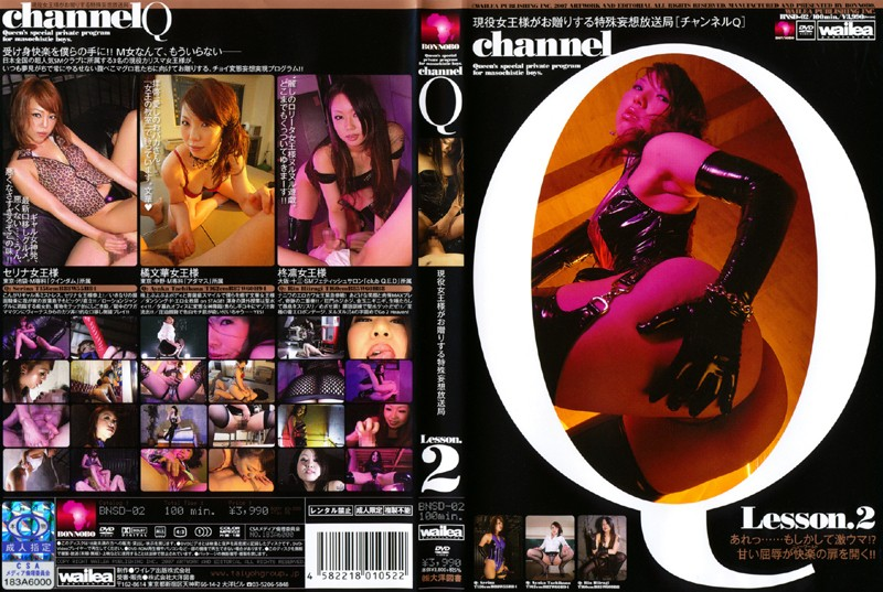BNSD-02 Broadcasting Station Lesson.2 Delusion Special Gift The Queen Your Active Channel Q