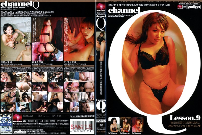 BNSD-09 Broadcasting Station Lesson.9 Delusion Special Gift The Queen Your Active Channel Q