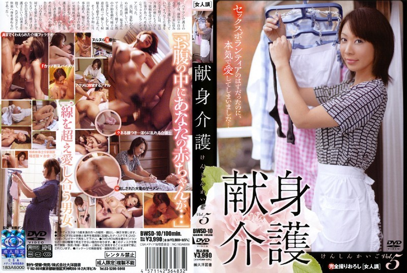 BWSD-10 Dedication care vol. 5 - Pregnant, Featured Actress, Creampie, Big Tits, Ayano Tsubaki, 69