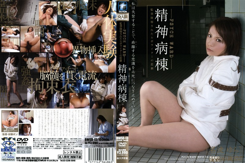 BWSD-13 Psych Ward - Squirting, Ropes & Ties, Object Insertion, Izumi Nishioi (Yura Nanami), Hypnotism, Featured Actress, Cowgirl