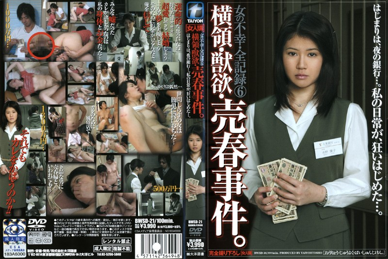 BWSD-21 Women's Sorrow Complete Record 6 - An Incident of Embezzlement Prostitution & Carnal Lust.