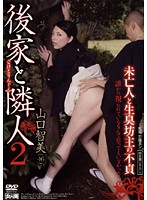 A Widow and Her Neighbor 2 Tomomi Yamaguchi Download
