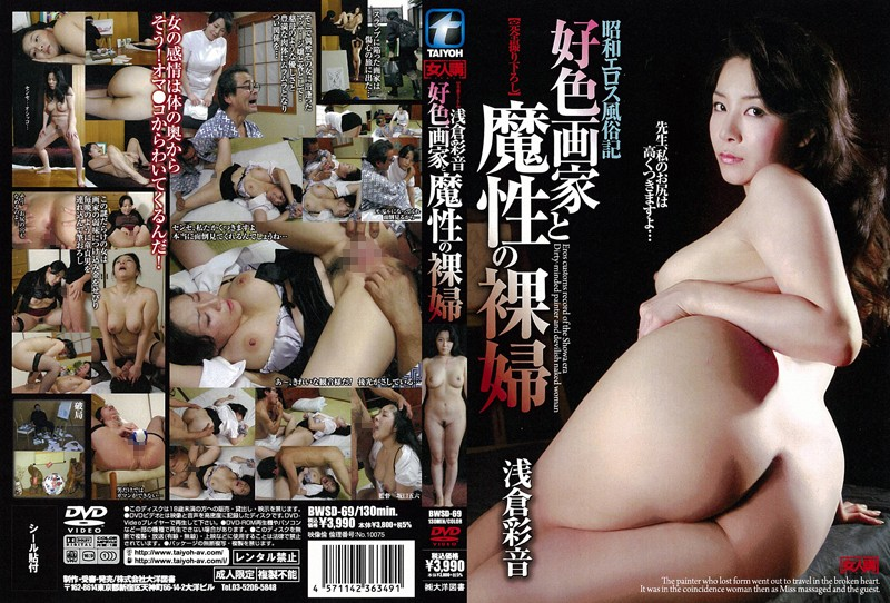 BWSD-69 The Lusty Artist And The Naked She-Devil Ayane Asakura - Widow, Urination, Mature Woman, Featured Actress, Drama, Ayane Asakura