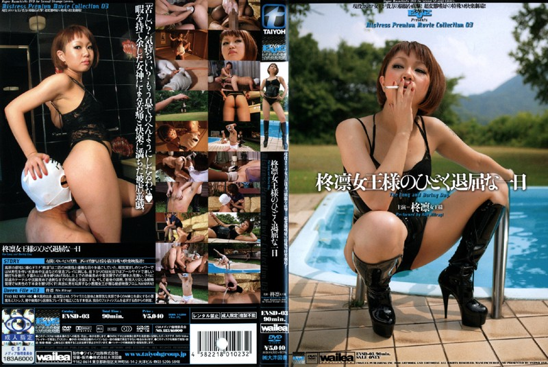 EVSD-03 Terribly Boring Day Of The Queen Rin Holly