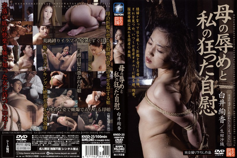 KNSD-25 Ayaka Shirai Masturbation Humiliation And My Mother Crazy