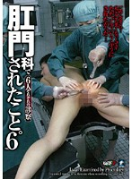 What They Did to Me At the Proctologist vol. 6 Download