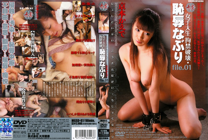 MGSD-07 College Girl Imprisonment, Destruction, Indignity,Torment File. 01 - Ropes & Ties, Kaede Kyomoto, Featured Actress, College Girl, Big Tits