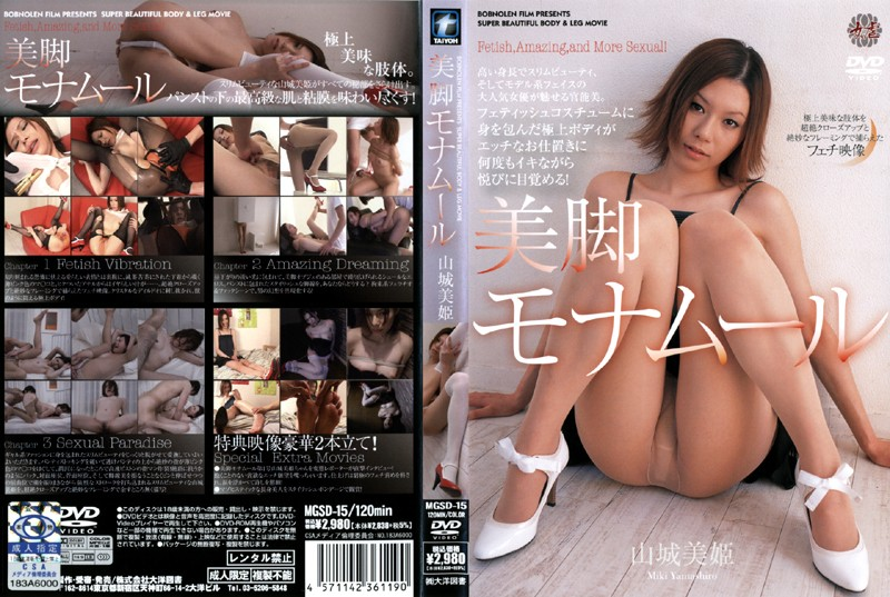 MGSD-15 Beautiful Legs Mon Amour Miki Yamashiro