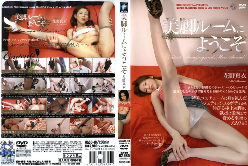 MGSD-18 Welcome to the Beautiful Legs Room Mai Hanano