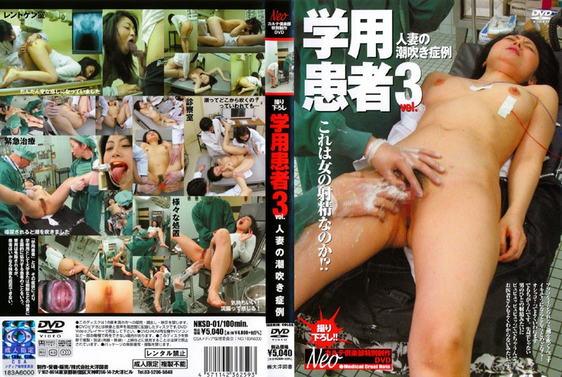 NKSD-01 Patient Study Vol. 3 Married Woman's Squirting Case - Squirting, Married Woman, Enema, 69