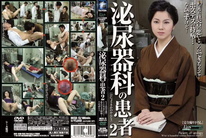 NKSD-13 Urology Patient 2 - Pooping, Other Fetishes, Mei Osawa, Gyno Exam, Featured Actress, Enema