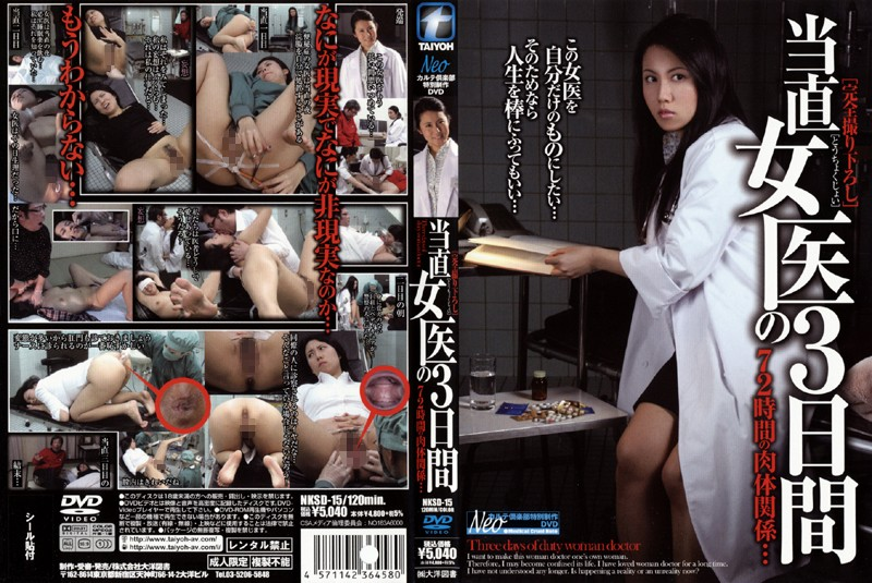 NKSD-15 Female Doctor On Shift For Three Days - Substance Use, Mikage Sakata, Female Doctor, Featured Actress, Enema