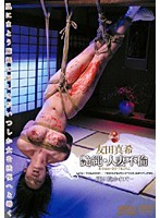 Sexy Tied Up Married Woman Adultery Maki Tomoda 下載
