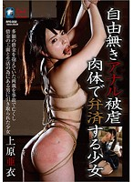 Helpless Asshole. The Barely Legal Girl Pays With Her Masochistic Body Ai Uehara Download