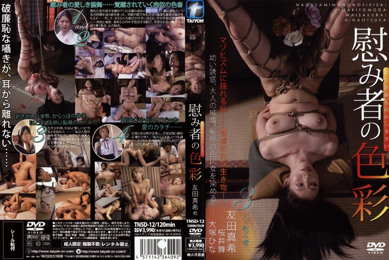 TNSD-12 Colorful Plaything - Shame, Married Woman, Maki Tomoda, Imai Sakurai, Hina Otsuka, Cowgirl, Bondage