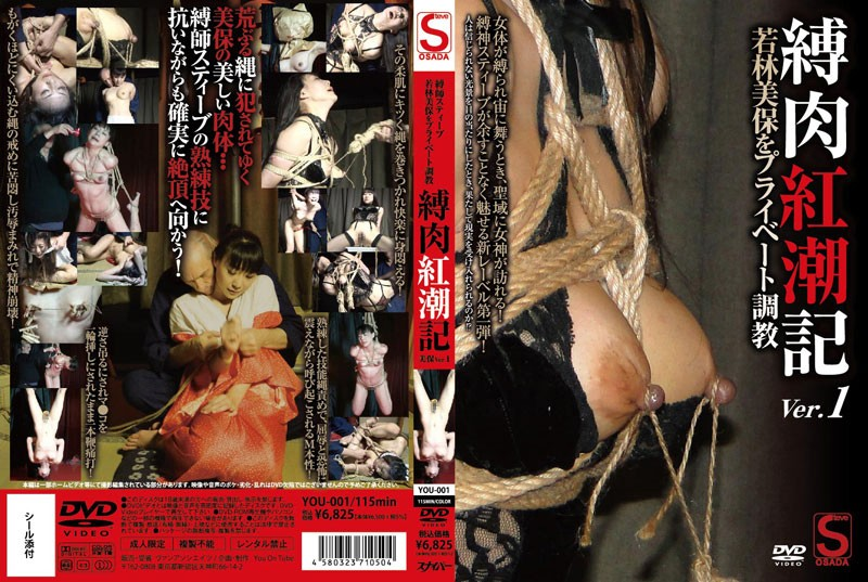 YOU-001 Bondage Master Steve's Record Of Flushed, Bound Flesh Miho Wakabayashi - Training, Miho Wakabayashi, Bondage, BDSM, Amateur