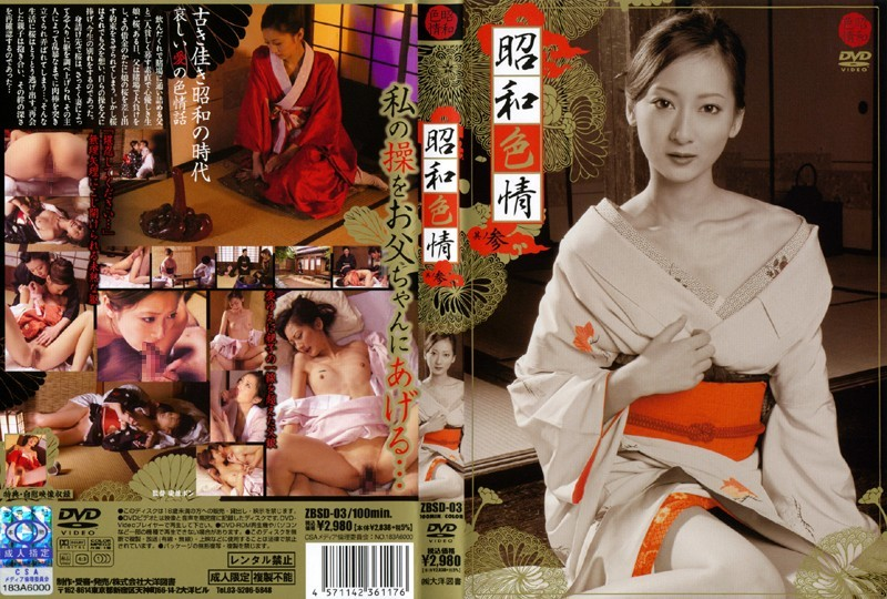 ZBSD-03 Showa Lust Part 3 - Relatives, KIMONO, Featured Actress, Creampie, Cowgirl, Azusa Inamori
