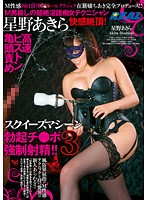 Produced By Ms. Chiaki Of The Sensual Bizarre Clinic In Nishi-Nippori!! Masochist Killing Dirty Talk Naughty Technician Akira Hoshino Offers The Ultimate Climax! The Hi-Speed Piston Squeeze Machine Forces These Rock Hard Cocks To Explode!! 3 Download
