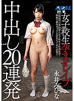 Schoolgirl Pregnancy Fetish Rape Creampies 20 Cum Shots Mihina Nagai Download