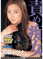 Guilty Little Perverts Reina Kato (172real260)