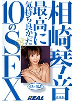 Kotone Aisaki Collector's Edition - The 10 Best Kinds of Sex Chosen By Her Download