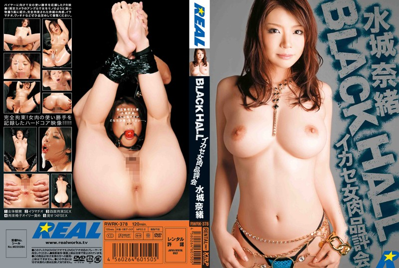 RWRK-378 BLACK HALL Cumming Women Appraisal Society Nao Mizuki