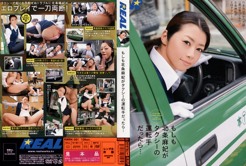 RWRK-381 What If Maki Hojo Was Your Cab Driver...