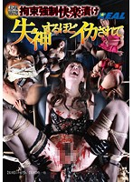 (172xrw00030)[XRW-030] Selected Beauties Drugged Tied-Up Rape They Cum So Hard They Pass Out Download
