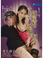 My Friend's Mother Is A Hot And Lusty Slut Who Torments Me With Dirty Talk And Tortures Me With Pull Out Teasing Over And Over Again Starring Ayako Inoue 下載
