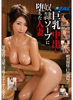 Married Women Turned Out As Huge Tits Creampie Soapland Slaves 下載