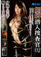 Undercover Investigator Aphrodisiac 02 Beautiful Detectives Are Bound, Fed Aphrodisiac, Toyed With, And Forced To Cum Buckets... Download