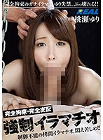 Totally Tied Up/Completely Under Your Control Forced Deep Throat Blowjobs Yuri Momose Download