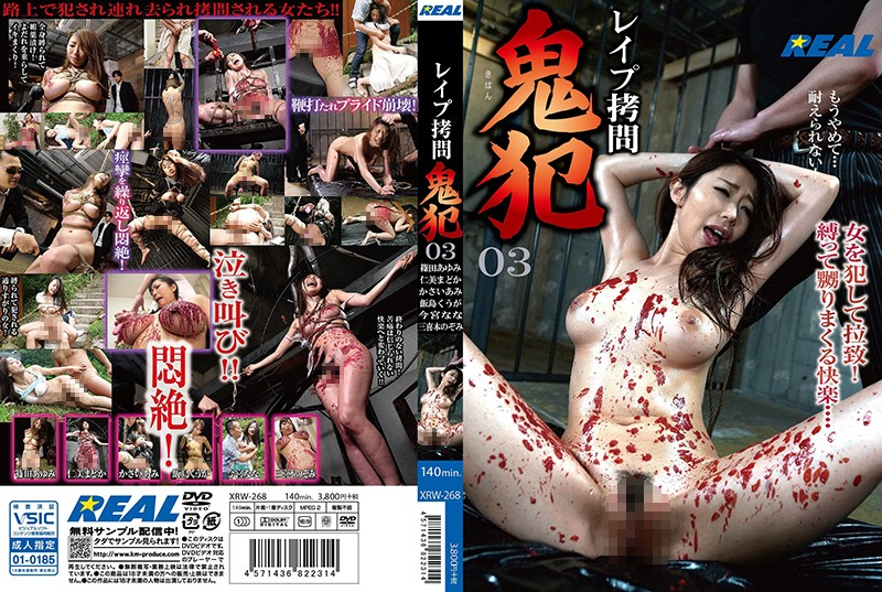 XRW-268 Raped, Tortured, And Violated 03