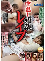 Creampie Aphrodisiac Rape Afternoon Rape While The Family Was Away Download