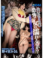 A Paranormal Spot Can A Woman Become Wet From Fear? How Erotic And Perverted Can A Woman Become When She's Afraid!? Misato Nonomiya Download