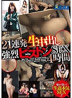 21連発生中出し強烈ピストンSEX4時間(21 Cum Shots In Furious Creampie Raw Footage Piston Pounding Sex 4 Hours) 下載
