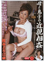 Moooer and Son's Incest Midori Maki 52 Years Old 下載