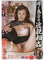 Mother and Son's Incest Hitomi Sezaki 41 Years Old Download