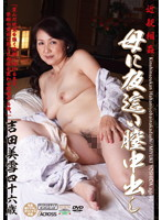 Incest. Night Visiting My Mother For Creampies Miyuki Yoshida 下載