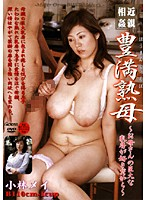 Incest: My Busty MILF of a Mother - Because I Love My MILF's Huge Nipples - (Mei Kobayashi, 32 Years Old) Download
