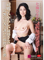 I Was Bewitched By The Temptation Of My Beautiful and Erotic Aunt's Sensual Scent Hisayo Nanami Download
