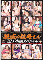 12 Aunts 4 Hours Special Download